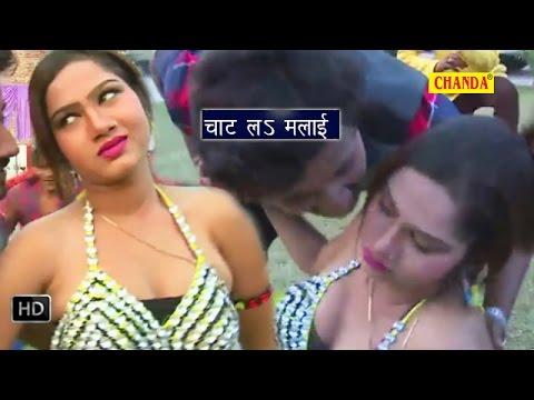 Xxx Mp4 Chat La Malai चाट ल मलाई Prince Upadhyay Bhojpuri Lattest Hottest Songs Vedio Juke Box 3gp Sex
