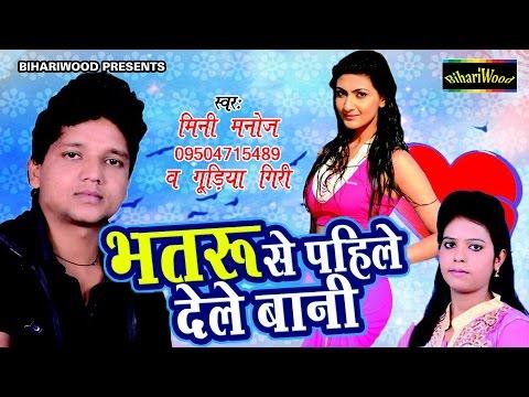 Xxx Mp4 Bhatru Se Pehle Dele Bani Bhojpuri Hot Song 2017 3gp Sex