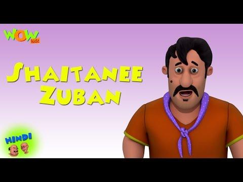 Xxx Mp4 Shaitanee Zuban Motu Patlu In Hindi WITH ENGLISH SPANISH FRENCH SUBTITLES 3gp Sex