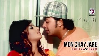 Mon Chay Jare | Bangla Movie Song | Shakib Khan | Shahara | Don No: 1 | Bengali Romantic Hits