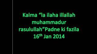 Mohammed Yunus Palanpuri - Sabak - Kalma -  La ilaha iLLaLLah Muhammadur Rasulullah ki Fazilat
