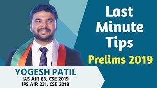 Last Minute Tips Prelims 2019- Yogesh Patil AIR 231( CSE18)