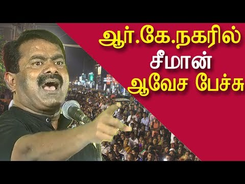 Xxx Mp4 Naam Tamilar Seeman Speech Rk Nagar Seeman Latest Speech Rk Nagar Seeman Speech Latest Redpix 3gp Sex