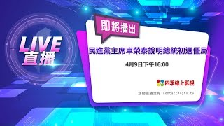 【LIVE】民進黨總統初選僵局 黨主席卓榮泰記者會說明