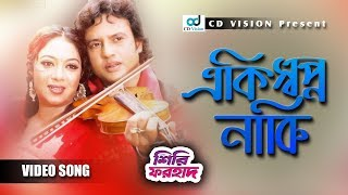 Aki Shopno Naki Shoti | Shiri Forhad (2016) | Full HD Movie Song | Riaz | Shabnur| CD Vision