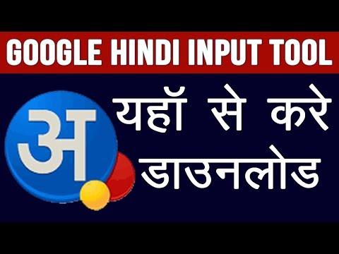 Xxx Mp4 Google Hindi Input Tool Offline Download Version Google Hindi Input Tool Windows Version 3gp Sex
