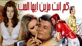 فيلم كم انت حزين ايها الحب - Kam Ant Hazin Ayouha El Hob Movie