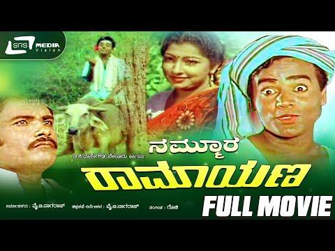 Xxx Mp4 Namoora Ramayana ನಮ್ಮೂರ ರಾಮಾಯಣ Kannada Full HD Movie FEAT Jayaramu Jayarani 3gp Sex