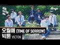 [세로라이브 / 4K] 빅톤(VICTON) - 오월애(TIME OF SORROW) (Acoustic ver.)
