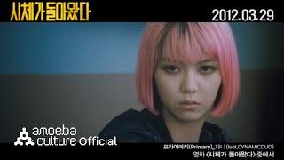 프라이머리(PRIMARY) - 자니 (Feat. Dynamic Duo) M/V