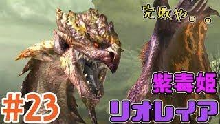 【MHXX】二つ名4体目『紫毒姫リオレイア』で遂に敗北を知った。。【モンハンダブルクロス】