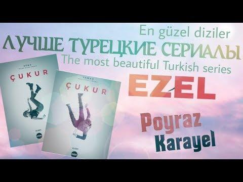 ЛУЧШИЕ ТУРЕЦКИЕ СЕРИАЛЫ • EN GÜZEL DİZİLER • THE MOST BEAUTİFUL TURKİSH SERİES