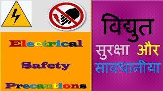 Electrical safety and precautions | विद्युत सुरक्षा और सावधानी