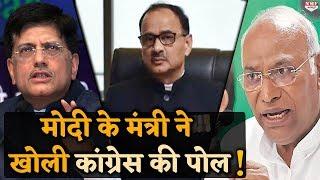 Alok Verma मामले में Congress को Piyush Goyal का करारा जवाब !