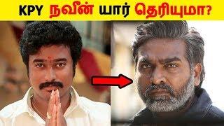 KPY நவீன் யார் தெரியுமா? | Tamil Cinema News | Kollywood News | Latest Seithigal