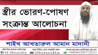 Strir Voron Poson Sonkranto Alochona..... Sheikh Akhtarul Aman Madani |waz|Bangla waz|