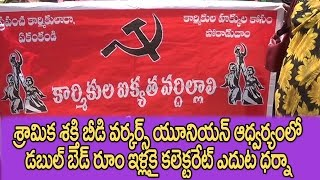 AIFTU - BD Workers Dharna _Collector Office_Double Bedroom Houses|Jagtial Durga Siti Cable |20.03.17