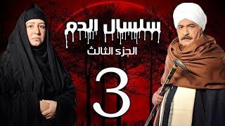 Selsal El Dam Part 3 Eps  | 3 | مسلسل سلسال الدم الجزء الثالث الحلقة