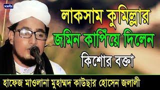 মেরাজ এর রাত্রের হাকিকত | Hafez Mawlana Kawsar Hossain Jalali | Bangla New Waz | 2018