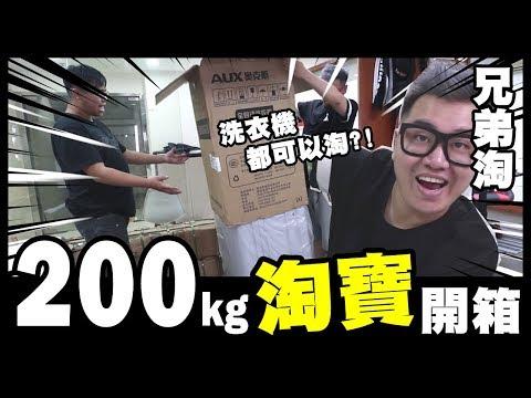 Xxx Mp4 【兄弟淘】洗衣機都可以淘寶?!200kg的淘寶開箱 3gp Sex