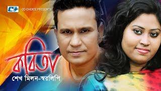 Kobita | Sheikh Milon | Shorolipi | Bangla New Song 2017