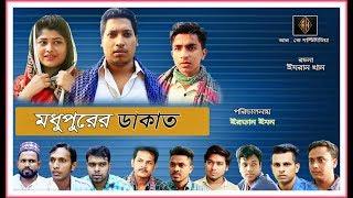 Modupurer Dakat মধুপুরের ডাকাত bangla natok 2018 Imran khan, priya,rakib khan,