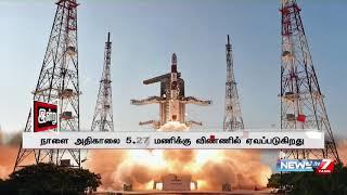 ரைசாட் 2B செயற்கைக்கோள், ஸ்ரீஹரிகோட்டாவில் இருந்து நாளை அதிகாலை விண்ணில் ஏவப்படவுள்ளது