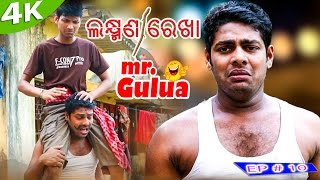 Laxman Rekha || EP - 10 || Mr.Gulua || Odia HD Video