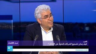 المغرب.. كيف يمكن تشجيع الشركات المحلية على الابتكار؟