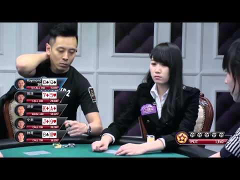 中國撲克名人堂(CPS)第一季第六集