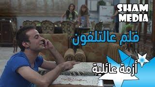 يزن أفندي اتصل بحبيبتو وعم يحكيلها الفلم بالتفصيل الممل ههه ـ أزمة عائلية ـ رشيد عساف