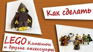 Как сделать Lego капюшон и другие аксессуары. How to make lego fabric hood(ENG sub)