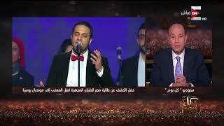 كل يوم - تعليق عمرو أديب على تصميم الطائرة الخاصة بالمنتخب المصري
