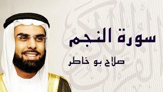 القرآن الكريم بصوت الشيخ صلاح بوخاطر لسورة النجم