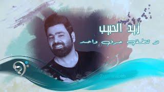 Zaid Alhabeb - Harf Wahad (Official Audio) | زيد الحبيب - لا تنطق حرف واحد - اوديو