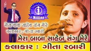 Geeta Rabari I Mujhe Kar Sake Barbad Ye Jaha Me Dam Nahin