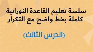 الدرس الثالث القاعدة النورانية نور محمد حقاني كلمات واضحة