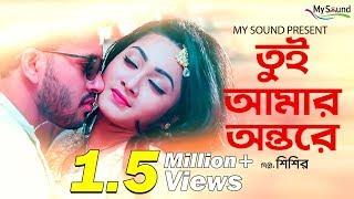 Tui Amar Ontore | Shishir | Romantic Music VIdeo | Bangla New Song 2017