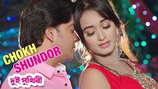 Chokh Sundor | Dui Prithibi (2015) | Full Video Song | Shakib Khan | Ahona