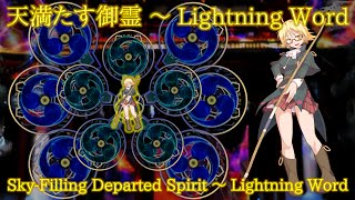 MPP Mitama's Theme : Sky-Filling Departed Spirit ~ Lightning Word