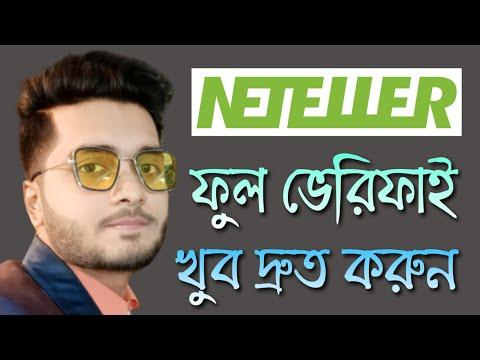 Xxx Mp4 How To Verify Neteller Webcam Bangla Tutorial How To Full Verify Neteller Bangla Tutorial 3gp Sex