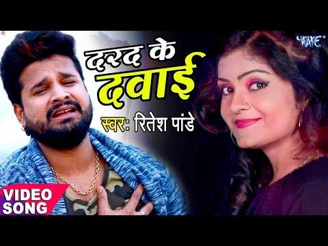 Xxx Mp4 Ritesh Pandey 2018 का दर्दभरा गीत दरद के दवाई Darad Ke Dawai Superhit Bhojpuri Sad Song 2018 3gp Sex