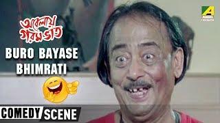 Buro Bayase Bhimrati | বুড়ো বয়সে ভীমরতি | Bengali Movie Scenes (2016) । Abelay Garam Bhaat