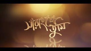 Sarangshe Tumi I Kumar Bishwajit I First Ever Musical Film In Bangladesh I Official Trailer