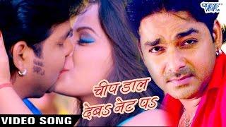 चीप डाल देबs नेट पs - Chip Daal Deba Net Pa  - Pawan Singh - Ziddi - Bhojpuri Hot Song 2016 new
