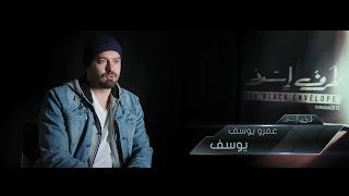 حصرياً | مقابلة فريق عمل مسلسل ظرف إسود - بطولة عمرو يوسف ... إنتظرونا في رمضان 2015