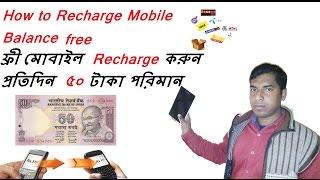ফ্রী তে প্রতি  দিন 50 টাকা রিচার্জ করুন How to free Recharge  Mobile Balance  bangla