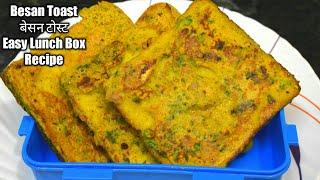 बच्चों का टिफिन हो या सुबह का नाश्ता बनाये ये झटपट बेसन टोस्ट Besan Toast Kids Lunch Box Recipe