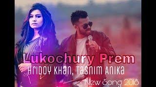 Lukochury Prem   Hridoy Khan   Tasnim Anika   New Song 2018   Biyer Dawat Roilo   Bangal Natok Song