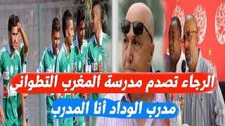 الرجاء يصدم المغرب التطواني ويخطف 9 لاعبين من مدرسة - مدرب الوداد ينهي الجدل على مغادرته الوداد